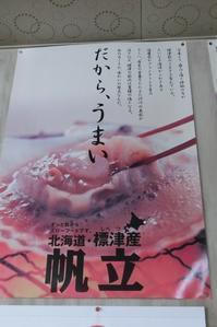 藤田八束の標津町地域HACCP@だから標津のホタテ、鮭は美味しい・・・北海道の鉄道 - 藤田八束の日記