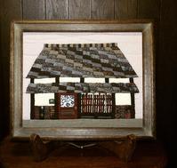 町家キルトの繋がり - 林サヨコ創作キルトの世界