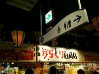 お台場(からくり百貨店)でも「まちけん」が待っています! - 渋谷の傘屋 仲屋商店のブログ