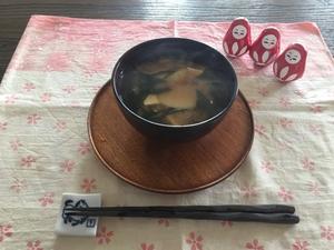 味噌汁 Miso Soup - Ray Matsumoto Give Love & Peace