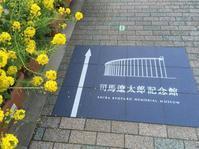 大政奉還150年旅*司馬遼太郎記念館 - おはけねこ 外国探訪