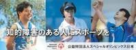 2017年度の活動がスタート! - 特定非営利活動法人 スペシャルオリンピックス日本・兵庫・宝塚