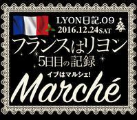 【フランス旅行09】クリスマスイブのマルシェ - お料理王国6