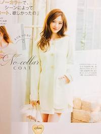 Ray4月号掲載♪白石麻衣さん着用の恋するフラワーパールコート♪【LODISPOTTO】 - *Ray(レイ) 系ほなみのブログ*