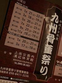 九州骨董祭り - 古布工房 小手毬
