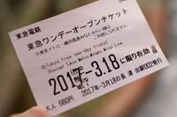 世田谷散策♪ - うろ子とカメラ。