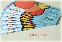 株主優待 すかいらーく飲食券 - ♪Princess Craft  素敵女子の集い