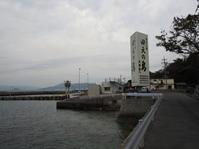 2016.11.21 大津島から徳山港へ - ジムニーとカプチーノ(A4とスカルペル)で旅に出よう
