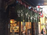 梅田の居酒屋「大衆酒場 ながはま」 - C級呑兵衛の絶好調な千鳥足