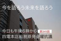 245回目四電本社前再稼働反対 抗議レポ 3月17日(金)高松/百も承知で再稼働させたのですか? - 瀬戸の風