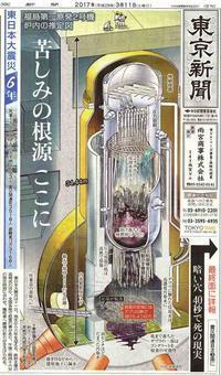 F1-2号機炉内の推定図 苦しみの根源ここに 暗い穴40秒で死の現実 /東京新聞 - 瀬戸の風