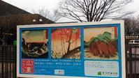 『広重ビビッド』@新潟市美術館 - ♪アロマと暮らすたのしい毎日♪