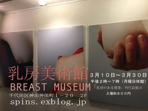 乳房美術館 - SPIN GALLERY           千代田区神田神保町1ー20 2階