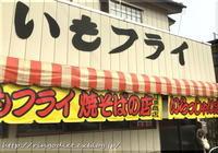 初!芋フライ。。  ダンナお気に入り店。 - 今日の晩御飯何作ろう!?(2)