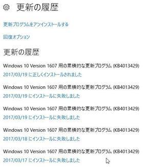 Windows10のupdateのトラブル - 埼玉の空より