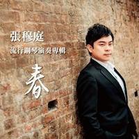 张穆庭 - 月半小夜曲(Piano) - Fire and forget