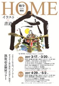 そうだ東京へ! #283 - 「 K 」 Diary