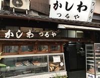 好きです、高槻☆彡 - Kyoto Corgi Cafe