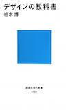 日常生活の実践として〜『デザインの教科書』 - ブックラバー宣言