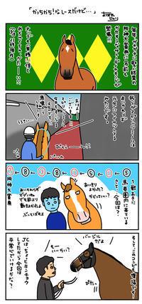 阪神大賞典は - おがわじゅりの馬房