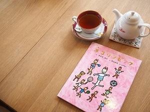 つづきの絵本屋 - nanの岡山カフェ案内