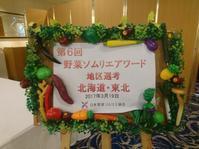 【第6回 野菜ソムリエアワード地区選考 北海道・東北】 - 野菜ソムリエコミュニティ 札幌