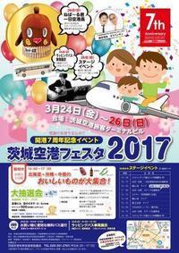 茨城空港7周年! - 津軽三味線奏者・踊正太郎オフィシャルブログ