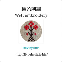 Weft(横糸)刺繍について - Weft(横糸)刺繍  -little by little-