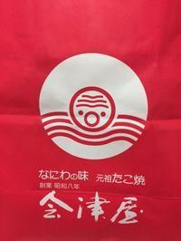 美味しんぼのたこ焼き〜。会津屋 - ブラボーHIROの食べ歩きロード ~美味しいお店を求めて~