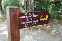 2017冬 香港の旅3~竜の背中でハイキング2 - 次、どこ行く?
