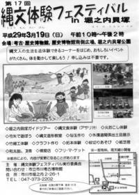2017縄文体験フェスティバルin堀之内貝塚 - すくるーじのノート