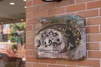 *三軒茶屋*「ぱんやのパングワン」 - うろ子とカメラ。
