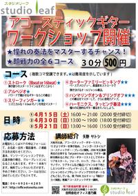 アコースティックギター・ワークショップ at Studio Leaf - ロブ的つれづれ日記∈( ̄o ̄)∋