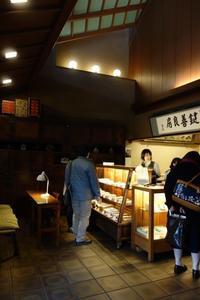 『祇園の和菓子屋、鍵善良房、店内が変わってた・・』 - NabeQuest(nabe探求)