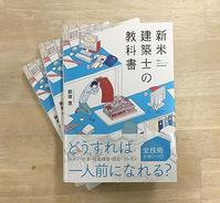 「新米建築士の教科書」発売 - i+i