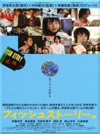 フィッシュストーリー ☆☆☆☆☆★ - The Movie -りんごのページ-