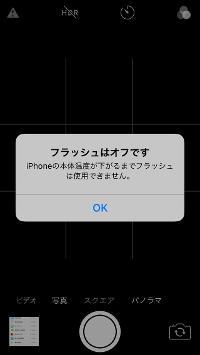 iPhoneのカメラが使えない - ぱーむらいふ