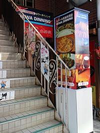 ネワーダイニングのダルバートセットで心身ともに満足 - kimcafeのB級グルメ旅