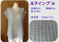☆ Aラインプル - ひまわり編み物