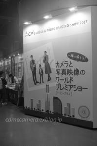 cp+ 2017 #00 - 展示会での妄想…