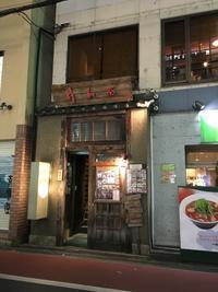 月和茶(ゆえふうちゃ)で夕食 - おいしいもの大好き!
