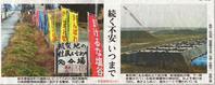 原発事故による 指定廃棄物の総量と内訳 首都圏2万3000トン進まぬ処分/東京新聞 - 瀬戸の風