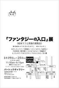 '16 ファンタジーの入り口展 @バートックギャラリー(中央区銀座) - ぽむこむ