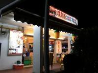 KEKでミーゴレン!(Alexandra Villageの裏) - 気になるシンガポール+α by Lee