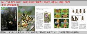 月刊むし2016-4月号の案内 - 蝶鳥ウォッチング