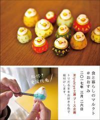 食と暮らしのマルクト@おおすみ - miyukiyo工房