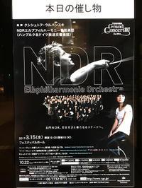 NDRエルプフィルハーモニー管弦楽団 フェスティバルホール - noriさんのひまつぶ誌