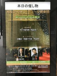 大阪フィル 第506回定演 フェスティバルホール - noriさんのひまつぶ誌