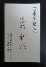 名古屋2 銀魂展 物販編 #285 - 「 K 」 Diary