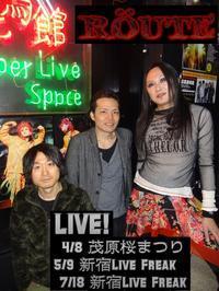 LIVE!2017/4/8(土)茂原市桜祭、新宿 Live Freak 5/9(火)& 7/18(火)両日千円! - RÖUTE・G DRIVE AFTER DEATH